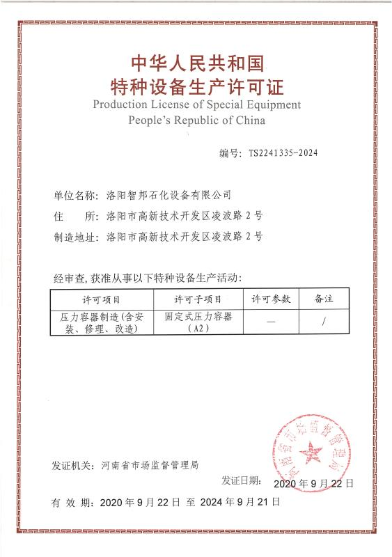 特种立博官网gt766生产许可证